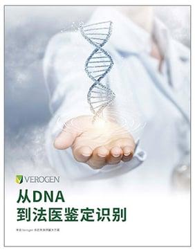 从DNA到法医鉴定识别